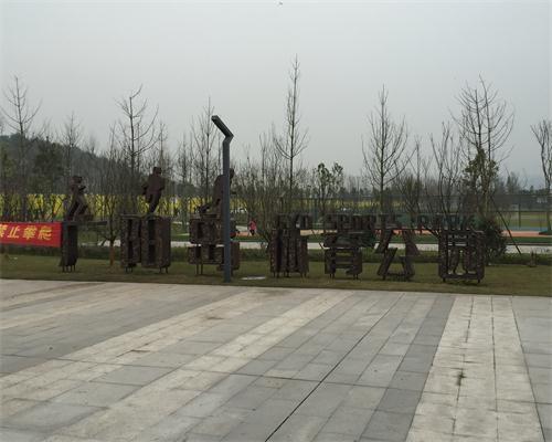 重庆广阳岛体育公园标识