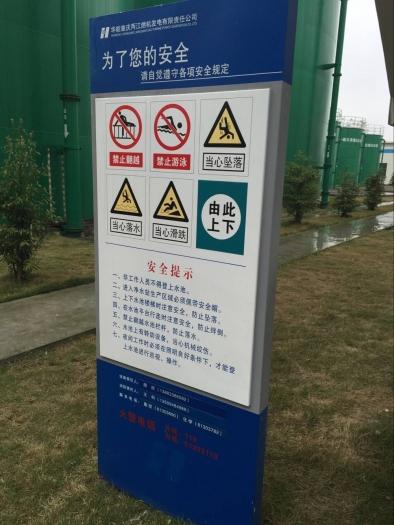 华能重庆两江燃机发电有限责任公司厂区安全标识