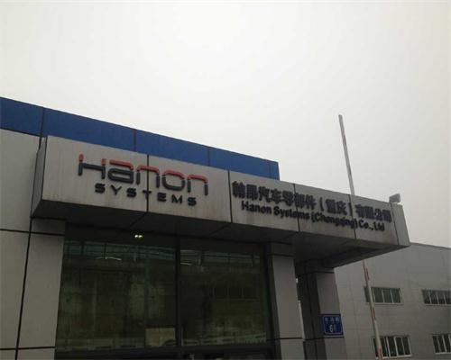 翰昂汽车零部件(重庆)有限公司标识