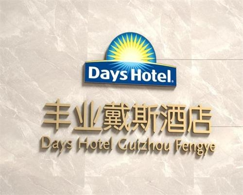 丰业戴斯酒店入口形象墙标识