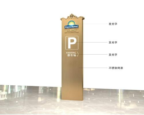 丰业戴斯酒店停车场指示牌