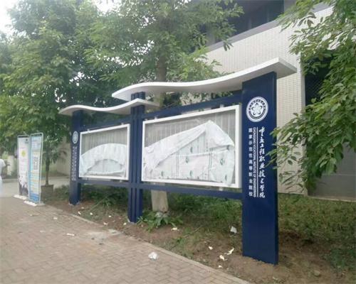 重庆工程职业技术学院宣传栏