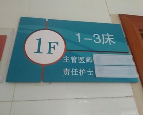 医院床号标识
