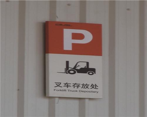 厂区叉车停放处标识