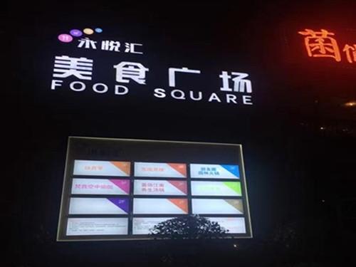 美食街标识