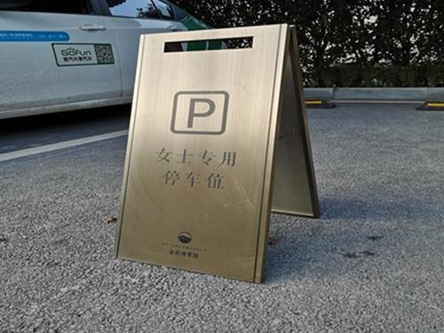 专用停车位标识