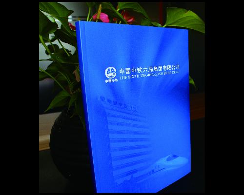 中国中铁六局集团宣传则