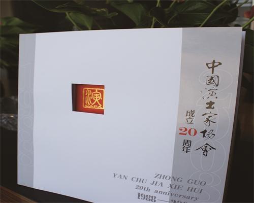 重庆演协20周年画册