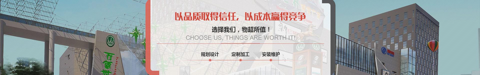 重庆地产标示牌